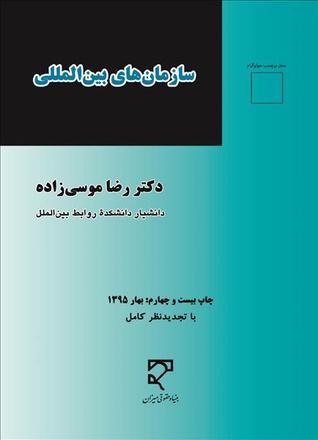 جزوه خلاصه حقوق سازمان های بین المللی - دکتر رضا موسی زاده