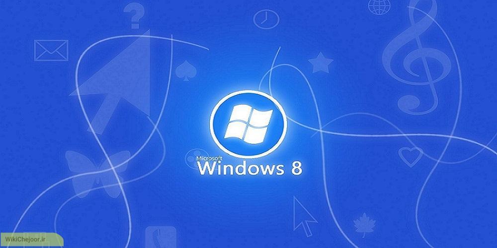 آموزش کامل نصب سیستم عامل ویندوز 8