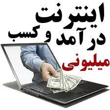 کامل ترین پکیج کسب درآمد از اینترنت در خانه با روزی300 هزار تومان  تا 500 هزار تومان