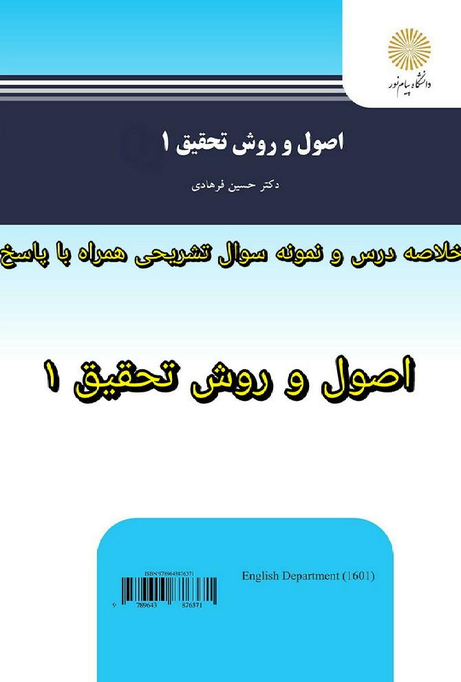 نمونه سوال تشریحی همراه با پاسخ تشریحی  و خلاصه  و نکات کلیدی اصول و روش تحقیق ۱