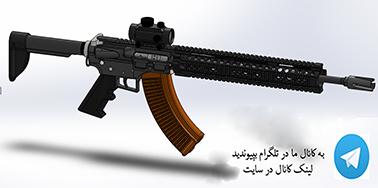 اسلحه  AR15  طراحی شده در سالید