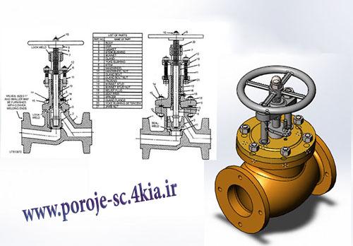 طراحی شیر (stop-valve) در سالیدورک