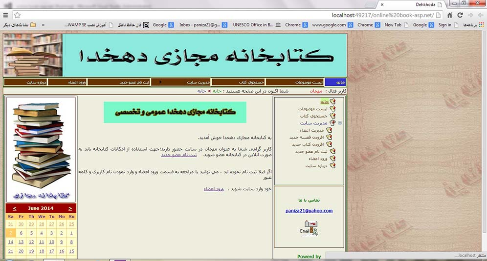 پروژه برنامه نویسی کتابخانه مجازی آنلاین با ASP.NET
