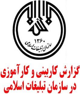 گزارش كاربيني و كارآموزي در سازمان تبليغات اسلامي