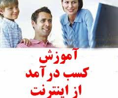 آموزش نحوه درآمد از اینترنت و کسب و کار اینترنتی