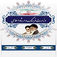 گزارش كاربيني و كارآموزي در ارشاد اسلامي