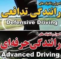 اصول رانندگی حرفه ای