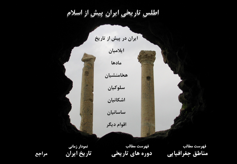 تاریخ اطلس ایران