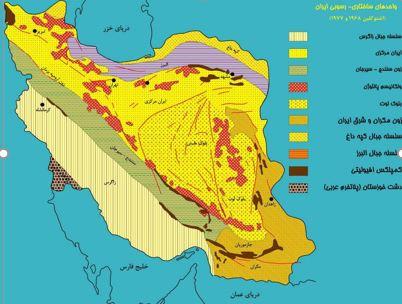 زون های زمین شناسی ایران