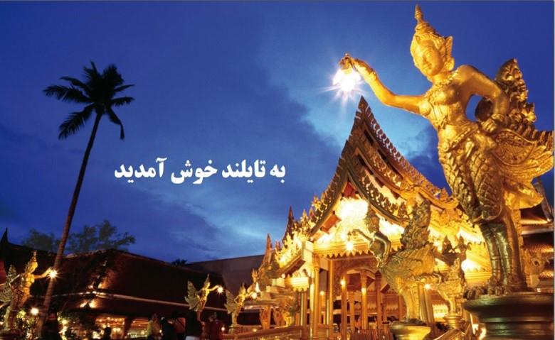 پاورپوینت مقایسه گردشگری امارات و تایلند