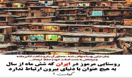 پاورپوینت معرفی عجیب ترین روستا های ایران