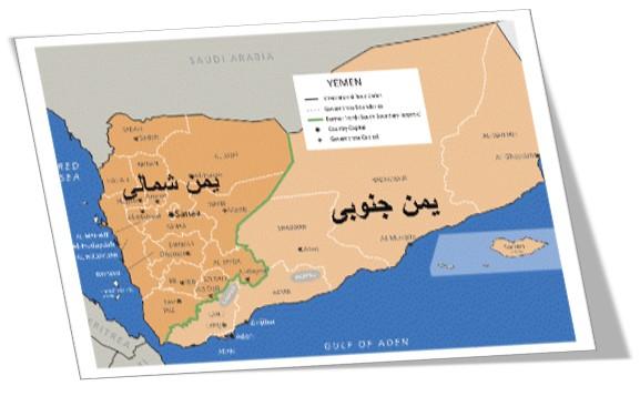 پاورپوینت یمن