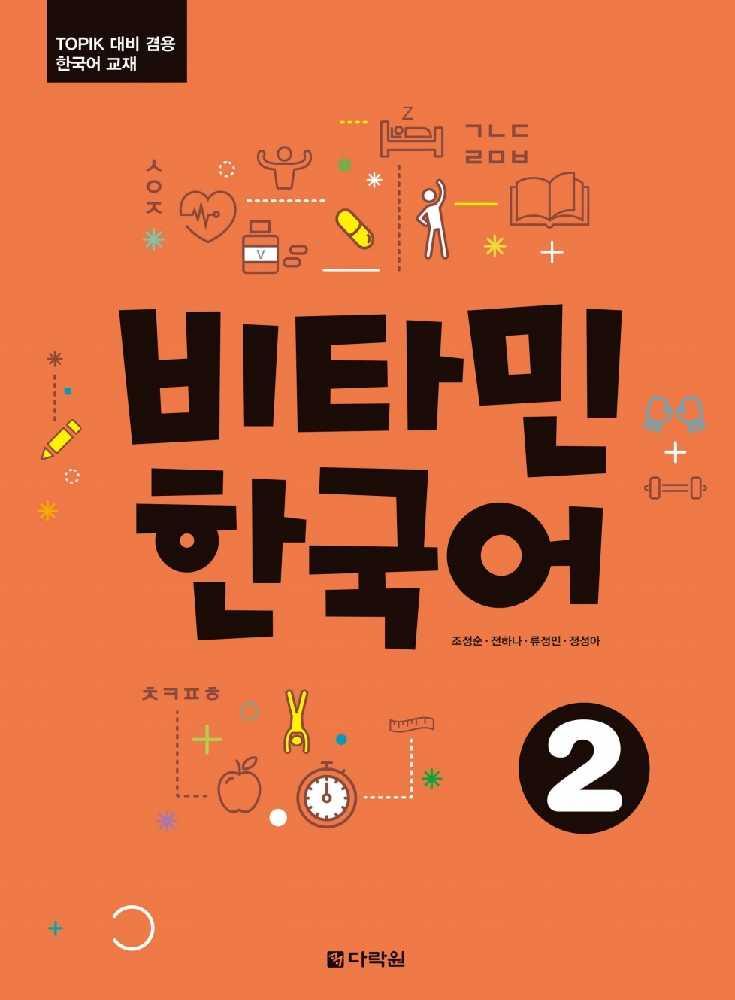 دانلود و خرید کتاب اموزش زبان کره ای ویتامین دو VITAMIN KOREAN 2  비타민 한국어 2