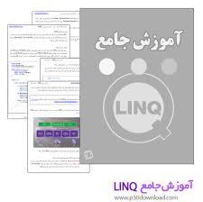 آشنایی با LINQ