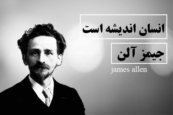 همه چیز از جیمز آلن | زندگی نامه، جملات زیبا
