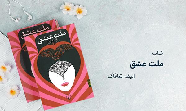معرفی و تفسیر کتاب ملت عشق نوشته الیف شافاک