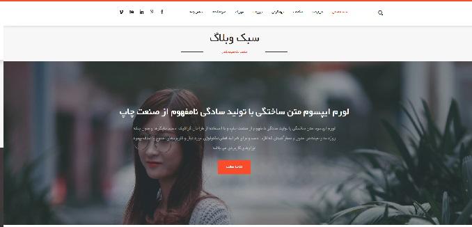 قالب سایت وبلاگی