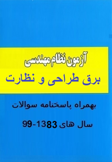 سوالات آزمون نظام مهندسی( برق نظارت و طراحی )-سال83-99