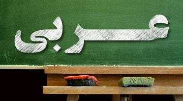 دانلود جزوه ی  سوالات احتمالی عربی کنکور (کنکور 1400)