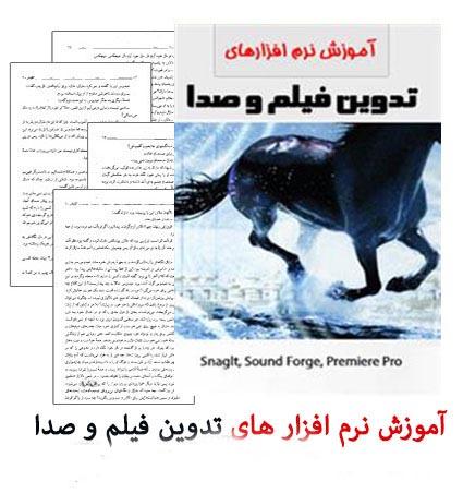 کتاب آموزش فارسی نرم افزارهای تدوین فیلم و صدا