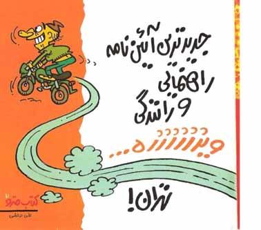 آئین نامه راهنمایی رانندگی، ویژه در تهران(طنز)