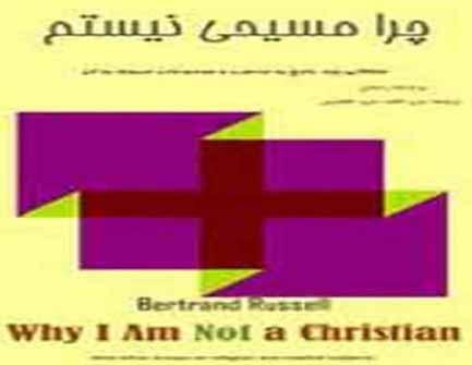 کتاب چرا مسیحی نیستم نوشته برتراند راسل