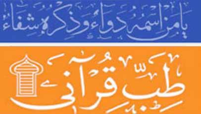 کتاب طب قرآنی نوشته جمشید خدادادی