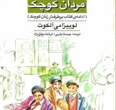 رمان مردان کوچک