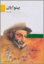 کتاب رمان بینوایان