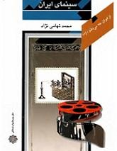 کتاب سینمای ایران