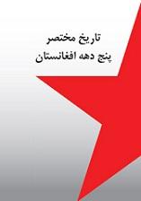 تاریخ مختصر پنج دهه افغانستان