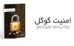 رمز نگاری و امضای دیجیتال