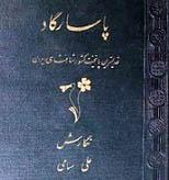 کتاب پاسارگاد، قدیمیترین پایتخت کشور شاهنشاهی