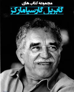 مجموعه کتاب های گابریل گارسیا مارکز