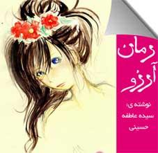 رمان آرزو نوشته سیده عاطفه حسینی با فرمت PDF