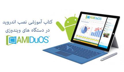 دانلود کتاب آموزش نرم افزار AMIDuOS