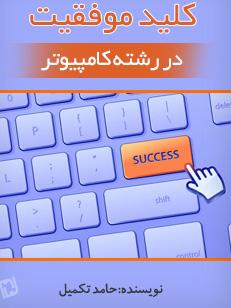 کتاب کلید موفقیت در رشته کامپیوتر