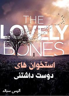 کتاب استخوان های دوست داشتنی