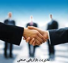 دانلود مقاله مدیریت بازاریابی صنعتی