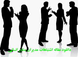 دانلود مقاله اشتباهات مدیران منابع انسانی