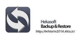Hekasoft Backup & Restore 0.53 پشتیبان گیری از اطلاعات مرورگرها