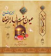 کتاب عیون أخبار الرضا - جلد یک و دو