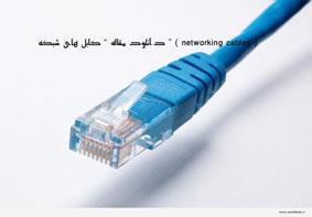 """دانلود مقاله """" کابل های شبکه """" ( networking cables )"""