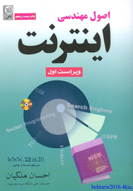 دانلود کتاب اصول مهندسی اینترنت