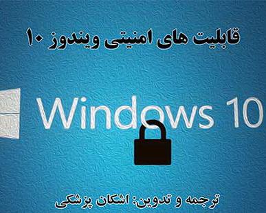 قابلیت های امنیتی ویندوز 10