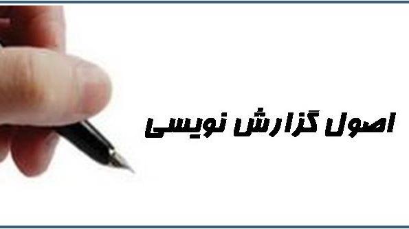 اصول گزارش نویسی