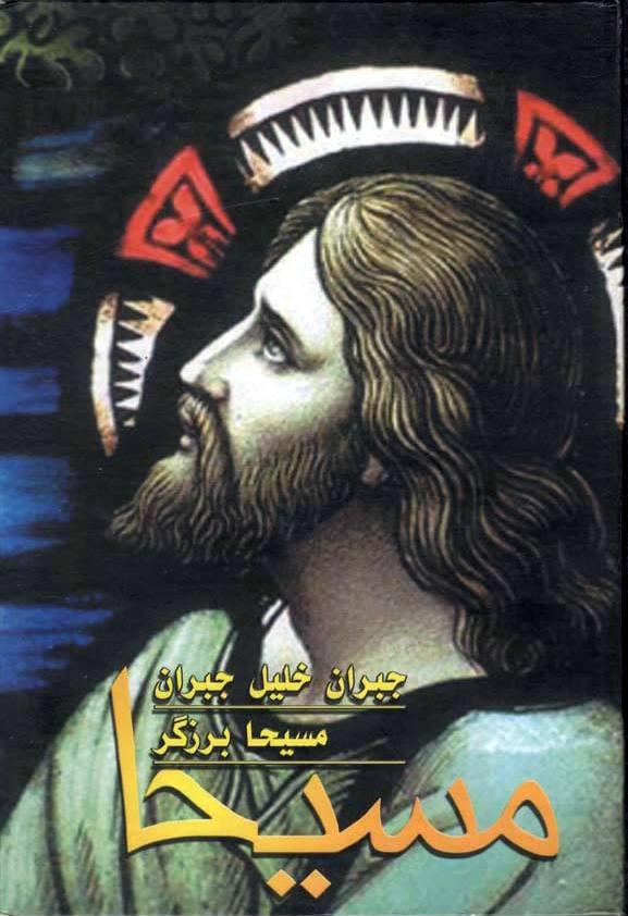 دانلود کتاب مسیحا از جبران خلیل جبران
