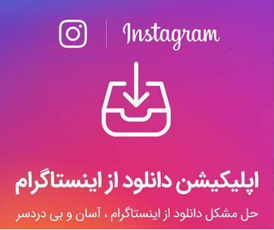 بهترین برنامه ذخیره عکس و ویدیو اینستاگرام BatchSave for Instagram