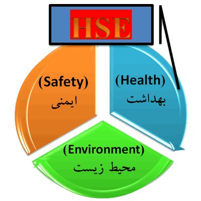 آموزش عمومی ایمنی و بهداشت کار