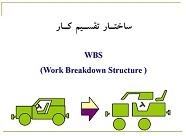 پاور پوینت ساختار شکست کار WBS